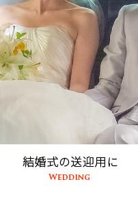 結婚式の送迎用に