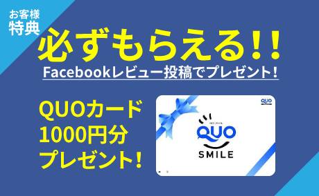 ★Facebook投稿キャンペーン★