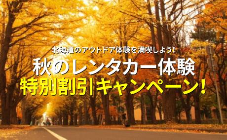 9月限定 レンタカー予約特別割引キャンペーン!