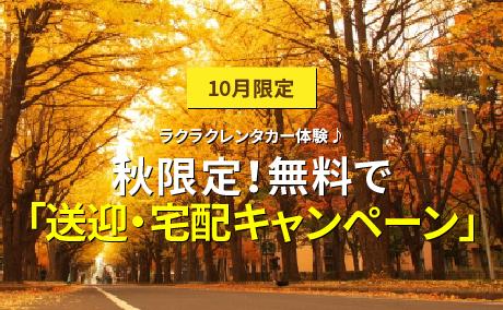 10月限定!無料で「ラクラクレンタカー体験♪送迎・宅配キャンペーン」